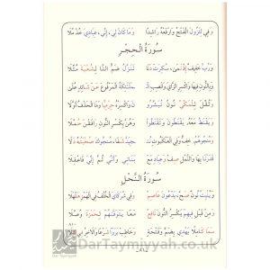 منظومة حرز الأماني ووجه التهاني في القراءات السبع الإمام القاسم بن فيرُّه الشاطبي – كبير