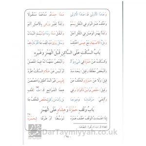 منظومة طيبة النشر في القراءات العشر – الإمام ابن الجزري – كبير
