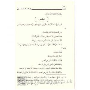 إتحاف العقول بشرح الثلاثة الأصول – محمد بن عبد الوهاب – عبيد الجابري