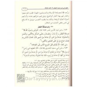 الإفهام في شرح عمدة الأحكام – الحافظ عبد الغني المقدسي – الشيخ ابن باز