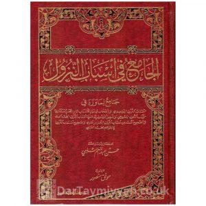الجامع في أسباب النزول – حسن عبدالمنعم شلبي