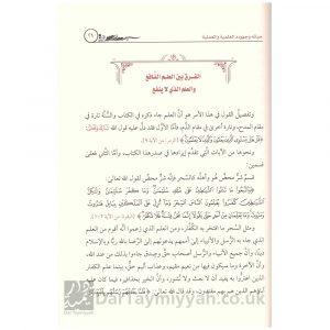 الشيخ حافظ الحكمي حياته وجهوده العلمية والدعوية – الشيخ زيد المدخلي