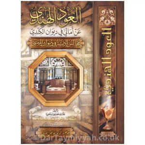 العود الهندي عن أماليَّ في ديوان الكندي ( مجلد واحد ) – عبد الرحمن بن عبيد الله السقاف