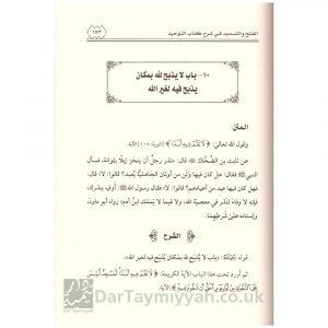 الفتح والتسديد في شرح كتاب التوحيد – محمد بن عبد الوهاب – زيد المدخلي