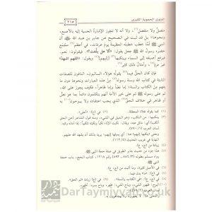 الفتوى الحموية الكبرى – شيخ الإسلام احمد بن تيمية