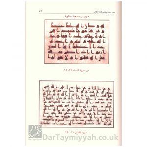 المحكم في علم نقط المصاحف – ابي عمرو عثمان بن سعيد الداني – دار الغوثاني