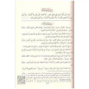 المنهج القويم بشرح مسائل التعليم – أحمد بن محمد الهيتمي الشافعي