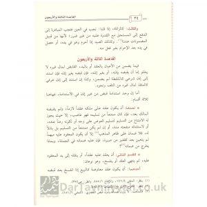 تحفة أهل الطلب في تجريد قواعد ابن رجب – عبدالرحمن السعدي – ت خالد المشيقح