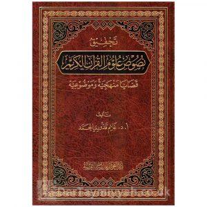 تحقيق نصوص علوم القرآن الكريم – غانم قدوري الحمد