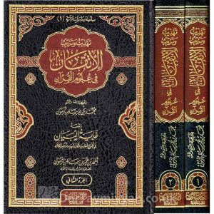 تهذيب وترتيب الإتقان في علوم القرآن – الشيخ محمد بن عم سالم بازمول دار الميراث