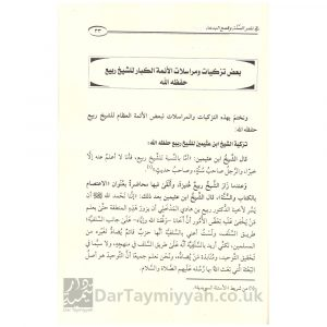 جهود الشيخ ربيع المدخلي في نر السنة وقمع البدعة – جمال بن فريحان الحارثي