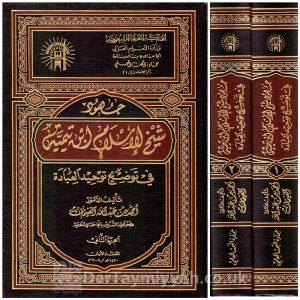 جهود شيخ الإسلام ابن تيمية في توضيح توحيد العبادة – أحمد بن عبد الله الغنيمان