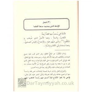 رسالة لطيفة جامعة في اصول الفقه المهمة – عبد الرحمن بن ناصر السعدي