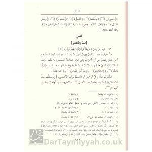 شرح غاية ابن مهران – أحمد بن ابي عمر الأندرابي – دار الغوثاني
