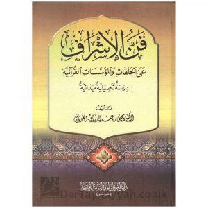 فن الإشراف على الحلقات والمؤسسات القرآنية دراسة تأصيلية ميدانية – يحيى الغوثاني