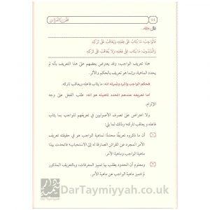 قطف الثمرات بشرح متن الورقات – محمد بازمول