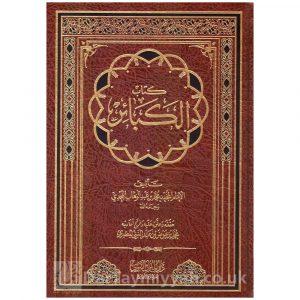 كتاب الكبائر – محمد بن عبد الوهاب محمد بن عوض بن عبد الغني المصري