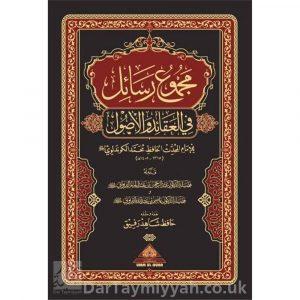 مجموع رسائل في العقيدة والأصول – محمد أغظم الكوندلوي