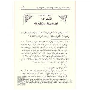 مباحث الأمر التي أنتقدها شيخ الإسلام ابن تيمية في مجموع الفتاوى يليه شرح الصدر – سليمان الرحيلي