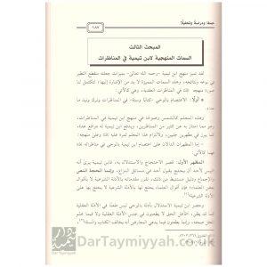مناظرات ابن تيمية العقدية جمعا ودراسة وتحليلا – عبدالله بن محسن الغامدي