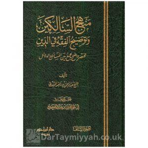 منهج السالكين وتوضيح الفقه في الدين – عبد الرحمن بن ناصر السعدي