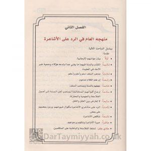 موقف ابن تيمية من الأشاعرة – عبد الرحمن بن صالح بن صالح المحمود