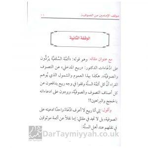 موقف الإمامين ابن تيمية وابن القيم من الصوفية ـ الشيخ ربيع المدخلي