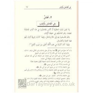 العبودية – شيخ الإسلام ابن تيمية
