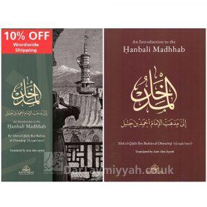 (10% OFF) An Introduction to the Hanbali Madhhab – Abdul Qadir Ibn Badran al-Dimashqi (d.1346/1927)