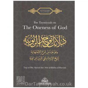 Ibn Taymiyyah on The Oneness of God – Taqi al-din Ahmad ibn Abd al-Halim Al-Harani