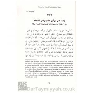 The Final Words Of The Scholars At The Onset Of Death – al-Hafiz ibn Zabr al-Raba'i