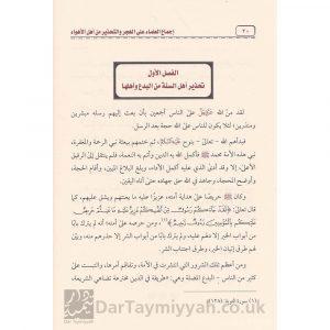 إجماع العلماء على الهجرة والتحذير من أهل الأهواء – أبي عبد الله خالد الظفيري