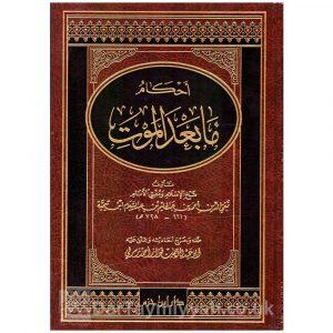 أحكام ما بعد الموت – شيخ الإسلام ابن تيمية