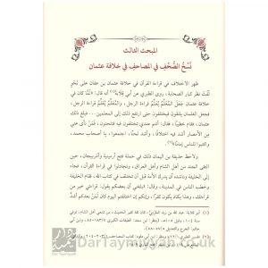 أصالة النص القراني وحيا ورسما ولغة وقراءة – غانم قدوري الحمد