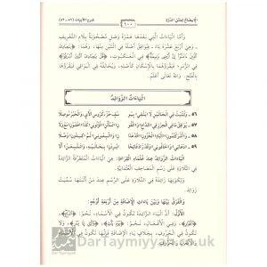 الإيضاح لمتن الدرة في القراءات الثلاث المتممة للقراءات العشر – عبد الفتاح بن عبد الغني القاضي