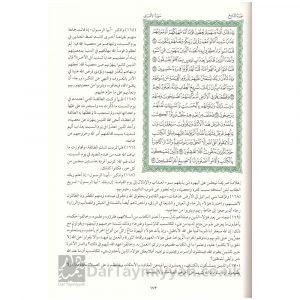 التفسير الميسر بهامش القرآن الكريم