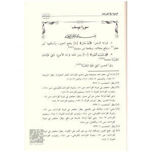الشواذ في القراءات مما نسب لأبي بكر بن مجاهد من كتاب المحتسب – أحمد حاتم السامرائي