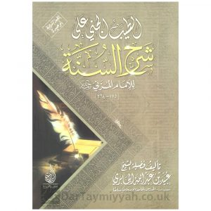 الطيب الجني على شرح السنة للإمام المزني – العلامة عبيد الجابري