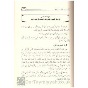 تلبيس إبليس – عبدالرحمن بن الجوزي