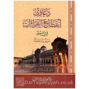 دعاوي انقطاع القراءات في دمشق (عرض ومناقشة) – يحيى الفيفي