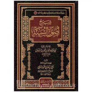 شرح أصول السنة – أحمد بن حنبل – ربيع المدخلي