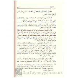 شرح الأصول من علم الأصول – محمد بن صالح العثيمين – دار ابن الجوزي