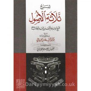 شرح ثلاثة الأصول – محمد بن عبد الوهاب – محمد أمان الجامي
