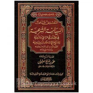 شرح كتاب السياسة الشرعية لشيخ الإسلام ابن تيمية – محمد بن صالح العثيمين