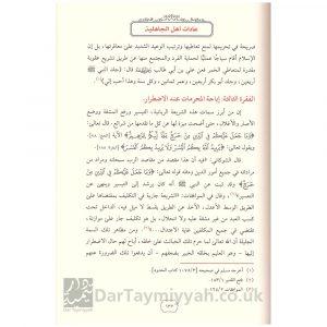 عادات اهل الجاهلية دراسة موضوعية في القران الكريم – ناصر الماجد