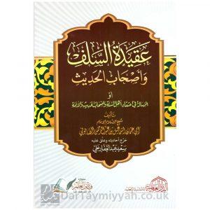 عقيدة السلف وأصحاب الحديث – إسماعيل الصابوني – (100% HARAKAT)