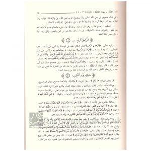 عمدة التفسير مختصر تفسير القرآن العظيم لابن كثير 1 / 3 – الطبعة الثانية عشر – الشيخ أحمد شاكر