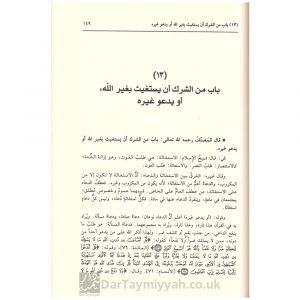 فتح المجيد لشرح كتاب التوحيد – مجلد – عبد الرحمن بن عبد الوهاب