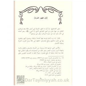 قطف الجني المستطاب شرح عقيدة الإمام محمد بن عبد الوهاب – الشيخ زيد المدخلي