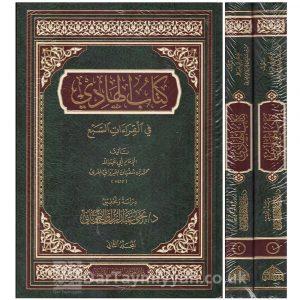 كتاب الهادي في القراءات السبع – محمد بن سفيان القيرواني